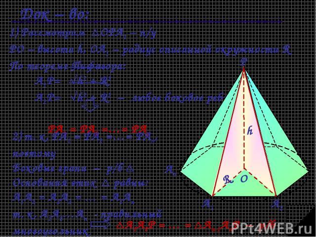 Док – во: 2) т. к. РА1 = РА2 =…= РАn, поэтому Боковые грани – р/б Основания этих равны: А1А2 = А2А3 = … = А1Аn т. к. А1А2…Аn - правильный многоугольник А1А2Р = … = Аn-1АnР – р/б