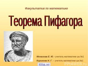 Факультатив по математике Монахова Е. Ю. –учитель математики шк.№1 Кирикова Н. Г