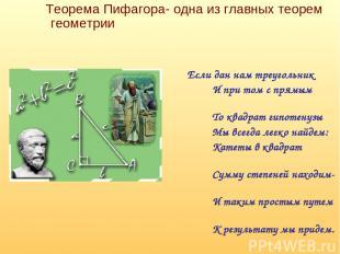 Теорема Пифагора- одна из главных теорем геометрии Если дан нам треугольник И пр