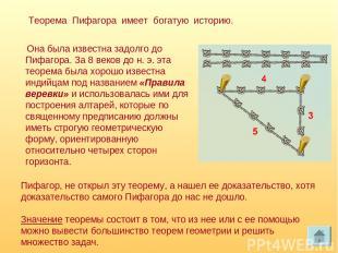 Она была известна задолго до Пифагора. За 8 веков до н. э. эта теорема была хоро