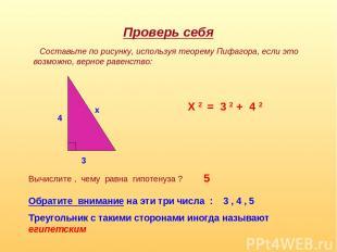 Проверь себя Составьте по рисунку, используя теорему Пифагора, если это возможно