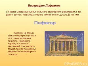 Биография Пифагора Пифагор- не только самый популярный ученый, но и самая загадо