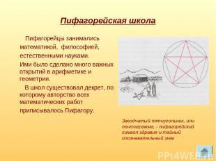 Пифагорейская школа Пифагорейцы занимались математикой, философией, естественным