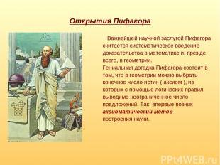 Открытия Пифагора Важнейшей научной заслугой Пифагора считается систематическое
