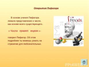 В основе учения Пифагора лежало представление о числе, как основе всего существу