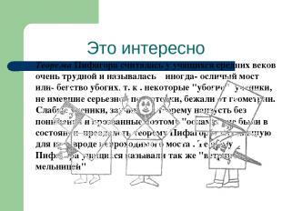 Это интересно Теорема Пифагора считалась у учащихся средних веков очень трудной