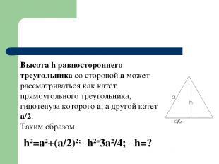 Высота h равностороннего треугольника со стороной а может рассматриваться как ка