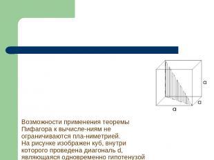 Возможности применения теоремы Пифагора к вычисле-ниям не ограничиваются пла-ним