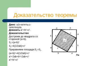 Доказательство теоремы Дано: а,b-катеты,с-гипотенуза. Доказать:a2+b2=c2. Доказат