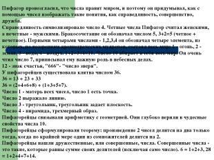 Пифагор провозгласил, что числа правят миром, и поэтому он придумывал, как с пом