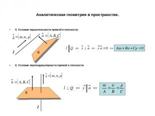 Аналитическая геометрия в пространстве. 5. Условие параллельности прямой и плоск