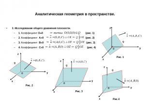 Аналитическая геометрия в пространстве. 3. Исследование общего уравнения плоскос