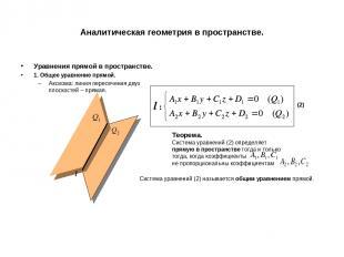 Аналитическая геометрия в пространстве. Уравнения прямой в пространстве. 1. Обще