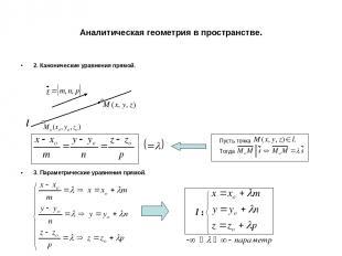 Аналитическая геометрия в пространстве. 2. Канонические уравнения прямой. 3. Пар