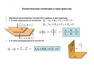 Аналитическая геометрия в пространстве. Взаимное расположение плоскостей и прямы