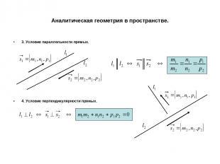 Аналитическая геометрия в пространстве. 3. Условие параллельности прямых. 4. Усл