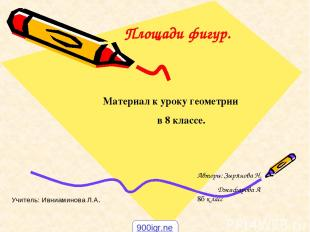 Площади фигур. Материал к уроку геометрии в 8 классе. Авторы: Зырянова Н. Джафар