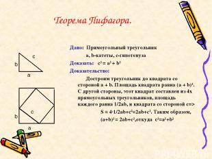 Теорема Пифагора. Дано: Прямоугольный треугольник a, b-катеты, c-гипотенуза Дока