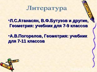 Л.С.Атанасян, В.Ф.Бутузов и другие, Геометрия: учебник для 7-9 классов А.В.Погор