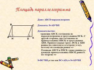 Площадь параллелограмма Дано: ABCD-параллелограмм Доказать: S=AD*BH Доказательст