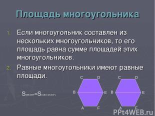 Площадь многоугольника Если многоугольник составлен из нескольких многоугольнико