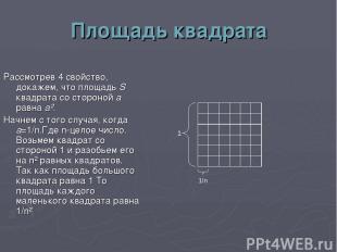 Площадь квадрата Рассмотрев 4 свойство, докажем, что площадь S квадрата со сторо