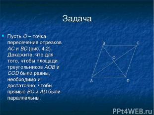 Задача Пусть O – точка пересечения отрезков АС и BD (рис. 4.2). Докажите, что дл