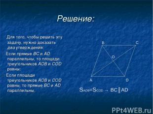 Решение: Для того, чтобы решить эту задачу, нужно доказать два утверждения: 1. Е