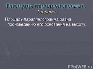 Площадь параллелограмма. Теорема: Площадь параллелограмма равна произведению его