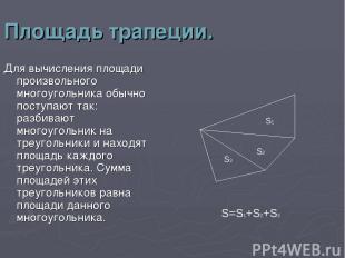Площадь трапеции. Для вычисления площади произвольного многоугольника обычно пос