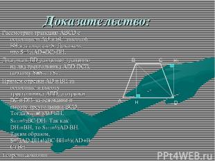 Доказательство: Рассмотрим трапецию АВСD с основанием AD и ВС, высотой ВН и площ