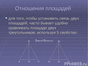 Отношения площадей для того, чтобы установить связь двух площадей, часто бывает