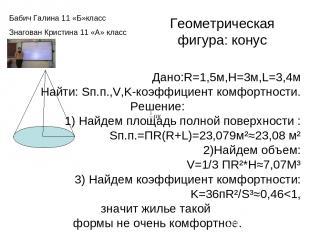 Геометрическая фигура: конус Дано:R=1,5м,H=3м,L=3,4м Найти: Sп.п.,V,K-коэффициен