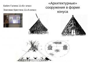 «Архитектурные» сооружения в форме конуса Бабич Галина 11»Б» класс Знагован Крис
