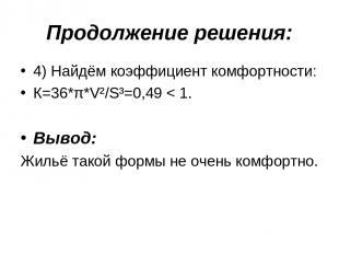 Продолжение решения: 4) Найдём коэффициент комфортности: К=36*π*V²/S³=0,49 < 1.