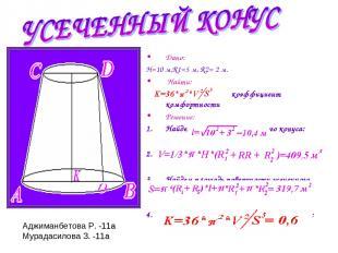 Дано: Н=10 м,R1=5 м, R2= 2 м. Найти: коэффициент комфортности Решение: Найдем об