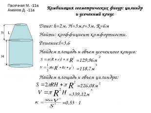 Комбинация геометрических фигур: цилиндр и усеченный конус Дано: h=2м, H=3м,r=3м