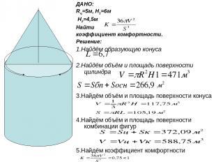 ДАНО: Rц=5м, H1=6м H2=4,5м Найти коэффициент комфортности. Решение: 1.Найдём обр