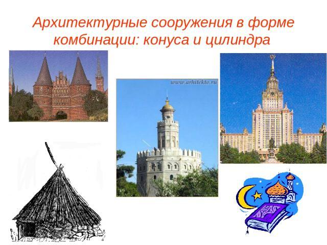 Архитектурные сооружения в форме комбинации: конуса и цилиндра