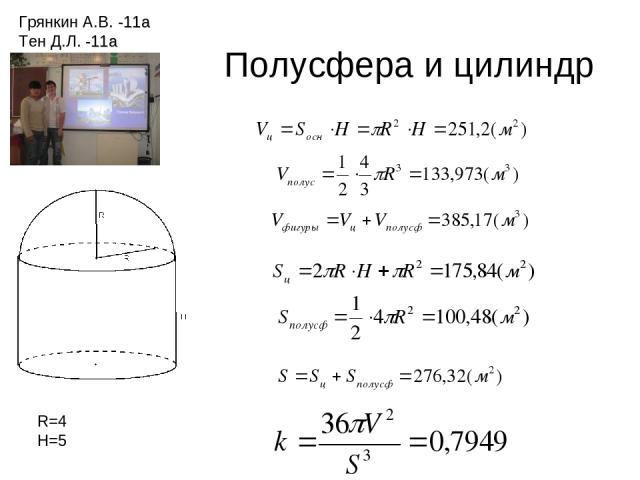 Полусфера и цилиндр Грянкин А.В. -11а Тен Д.Л. -11а R=4 H=5