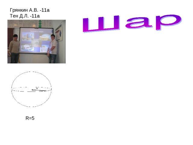 R=5 Грянкин А.В. -11а Тен Д.Л. -11а