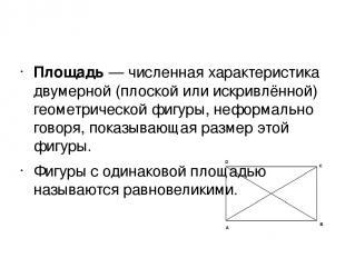 Площадь— численная характеристика двумерной (плоской или искривлённой) геометри