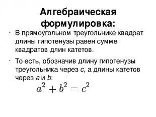 Алгебраическая формулировка: В прямоугольном треугольнике квадрат длины гипотену