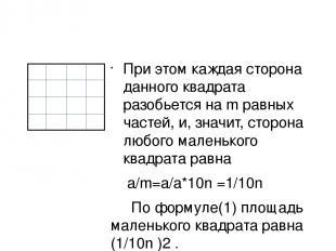 При этом каждая сторона данного квадрата разобьется на m равных частей, и, значи
