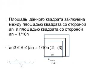 Площадь данного квадрата заключена между площадью квадрата со стороной аn и площ