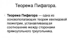 Теорема Пифагора. Теорема Пифагора— одна из основополагающих теорем евклидовой