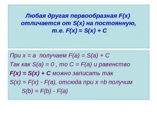 Любая другая первообразная F(x) отличается от S(x) на постоянную, т.е. F(x) = S(
