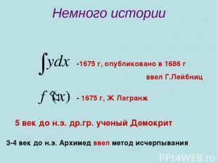 Немного истории -1675 г, опубликовано в 1686 г ввел Г.Лейбниц - 1675 г, Ж Лагран
