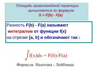Площадь криволинейной трапеции вычисляется по формуле S = F(b) - F(a) Разность F