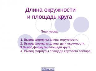 Длина окружности и площадь круга План урока. 1. Вывод формулы длины окружности.